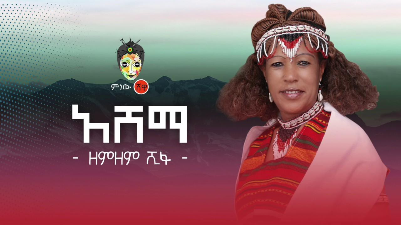 Ethiopian Music : Zemzem Shifa (Ashema) ዘምዘም ሺፋ (አሸማ) - New Ethiopian Music 2020(Official Video)