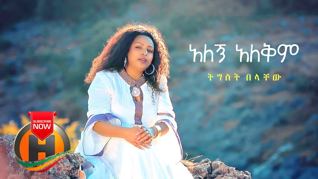 Tigist Belachew - Alegn Alekim | አለኝ አለቅም - New Ethiopian Music 2020 (Official Video)