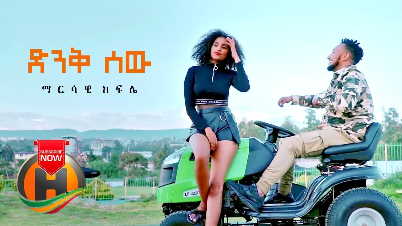 Marsawi Kifle - Dink Sew | ድንቅ ሰው - New Ethiopian Music 2020 (Official Video)