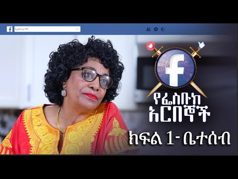 Ye Facebook Arbegnoch - Episode 01 | The Pilot - Beteseb ቤተሰብ on Mela TV