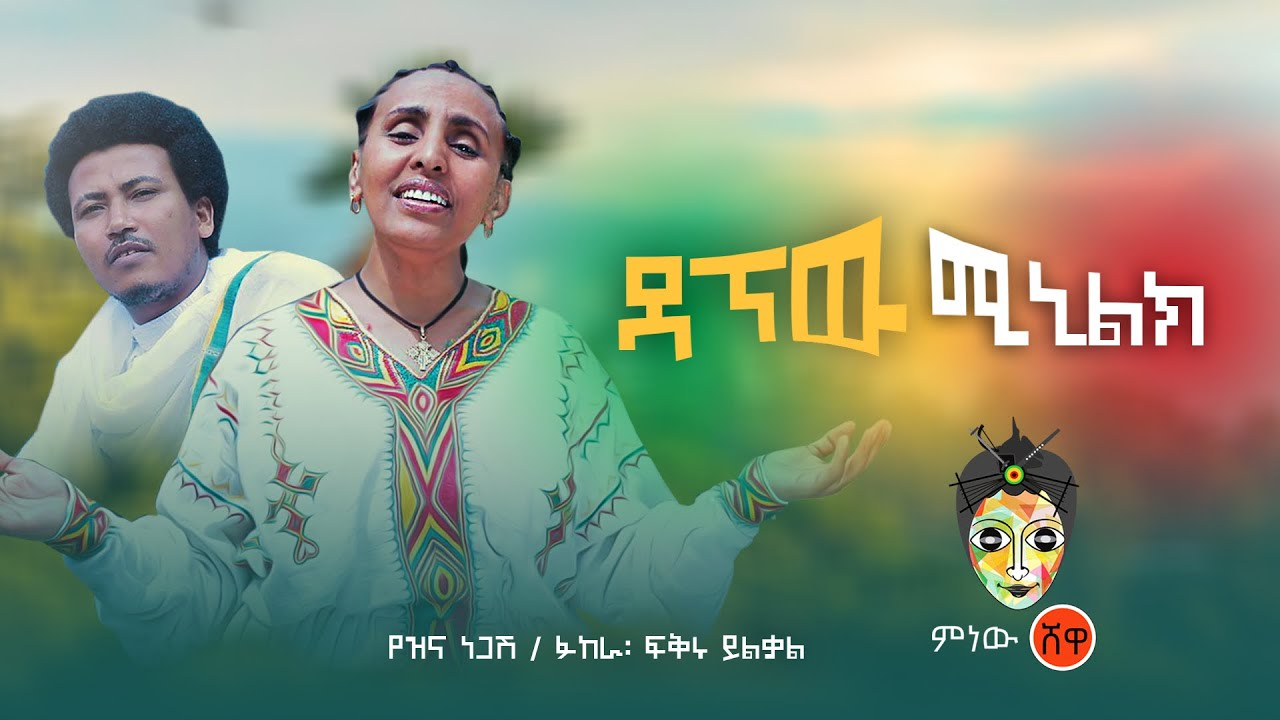 Ethiopian Music: Yezina Negash የዝና ነጋሽ (ዳኘው ሚኒልክ)New Ethiopian Music 2020(Official Video)