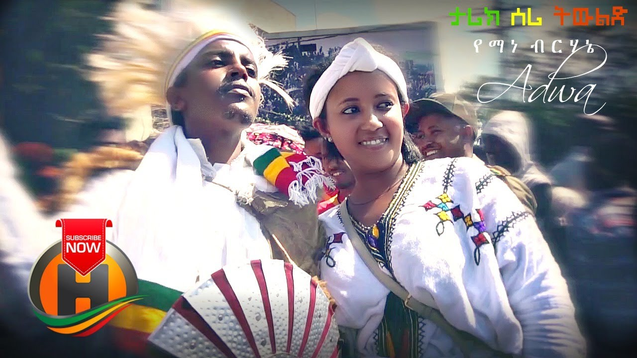 Yemane Birhane - Tarik Seri Tewled | ታሪክ ሰሪ ትውልድ - New Ethiopian Music 2020 (Official Video)