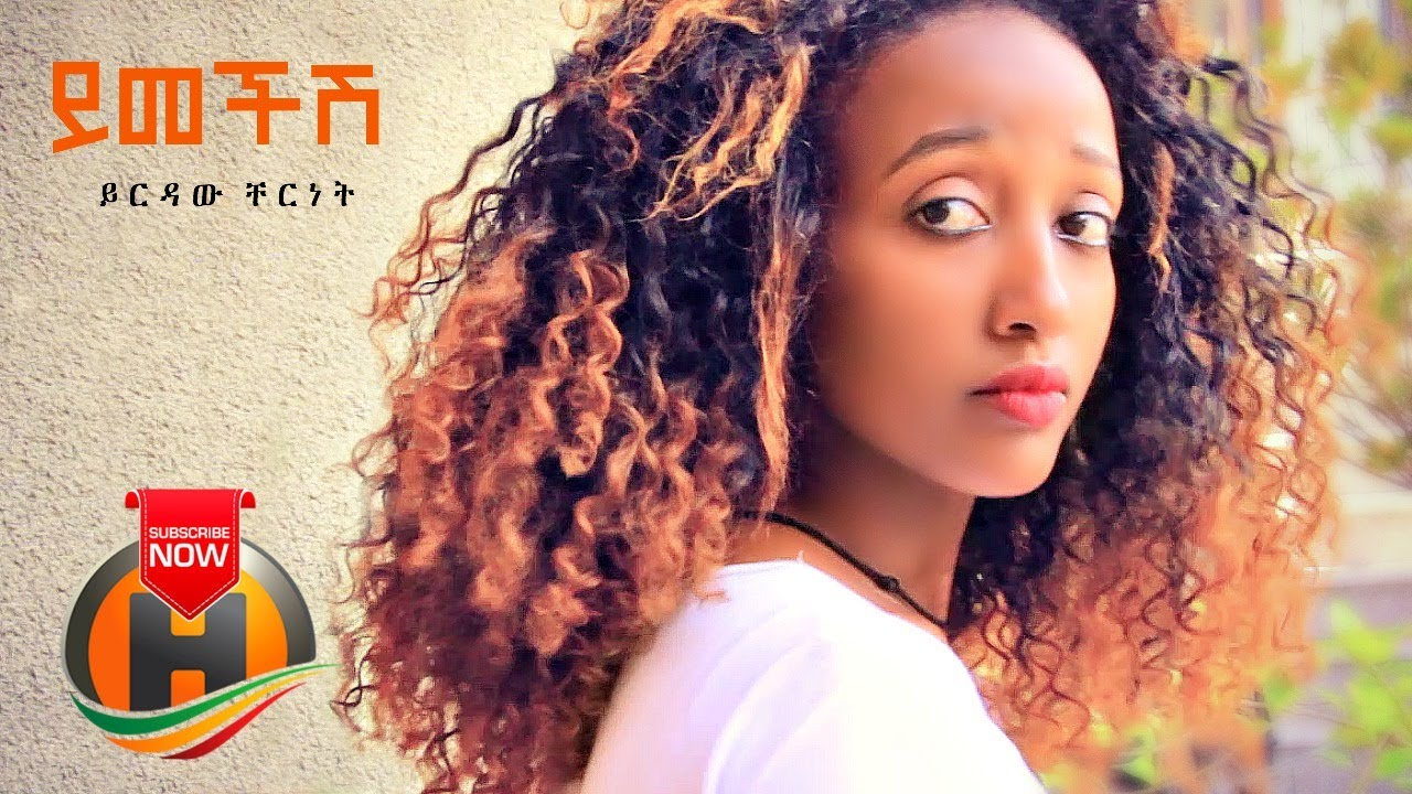 Yirdaw Chernet - Yimechish | ይመችሽ - New Ethiopian Music 2020 (Official Video)