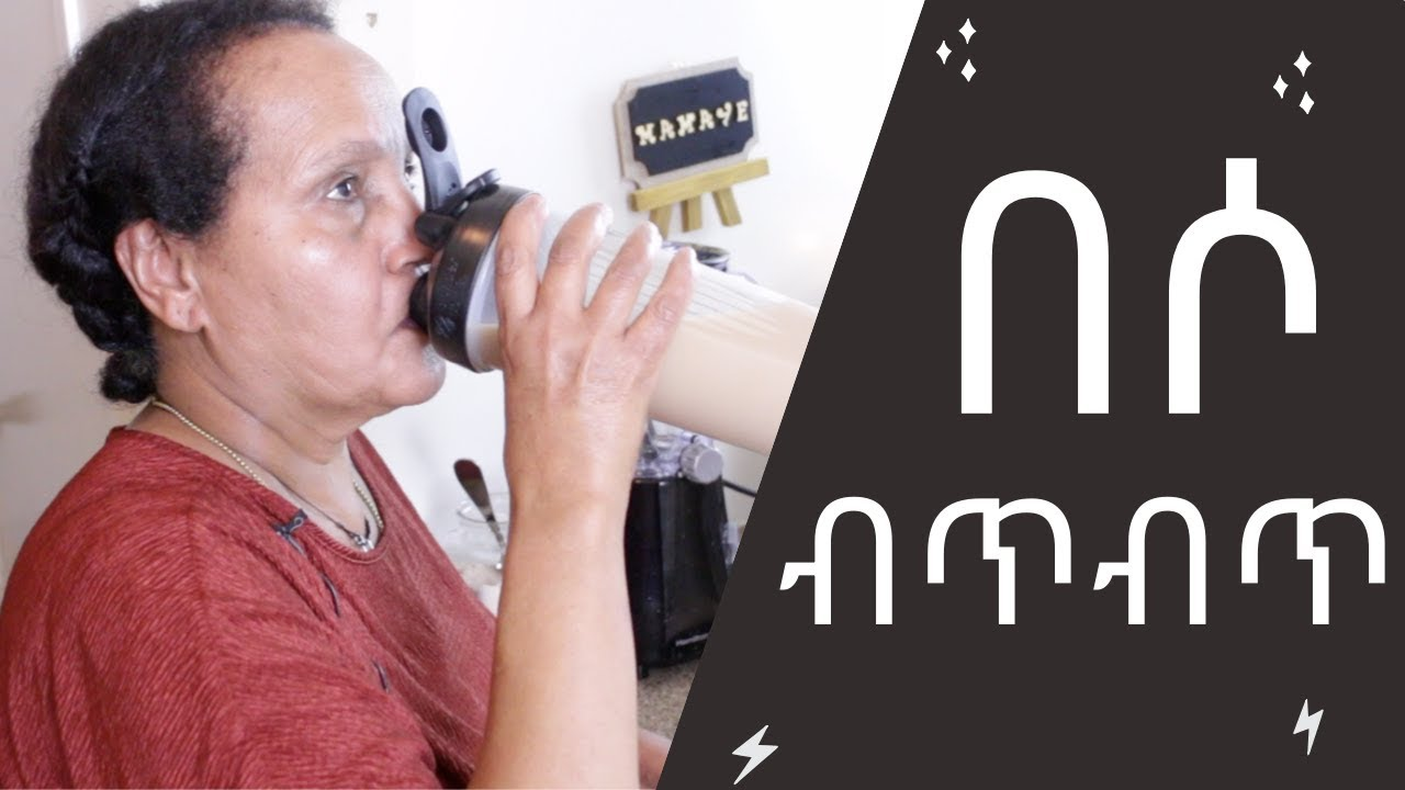Ethiopian Drink - How to Make Beso Bitbit - የበሶ ብጥብጥ አሰራር