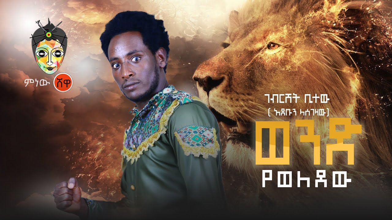 Ethiopian Music : Gebreshet Bitew ገብርሸት ቢተው (ወንድ የወለደው)  - New Ethiopian Music 2020(Official Video)