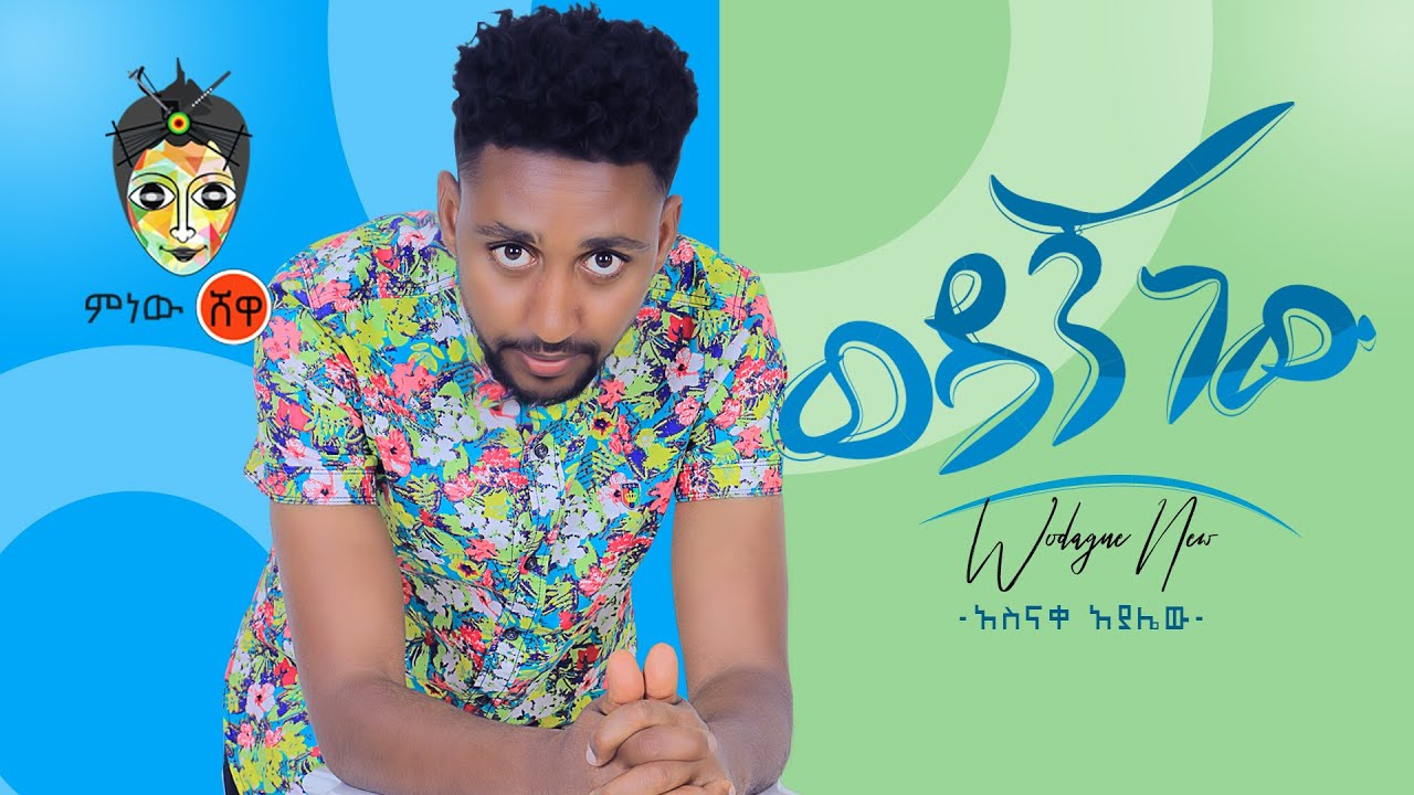 Asnake Ayalew (Wedagn New) አስናቀ አያሌው (ወዳኝ ነው) - New Ethiopian Music 2020(Official Video)