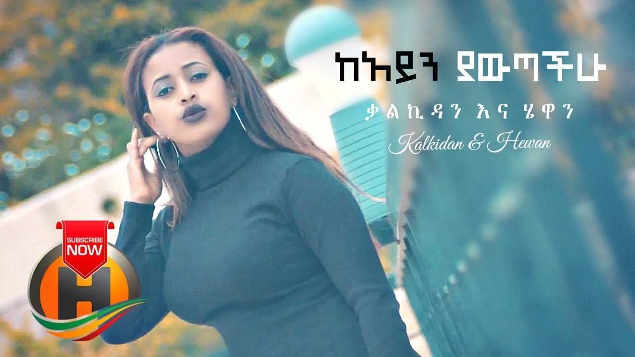Kalkidan Hulunayehu & Hewan Birhanu  - Keayne Yawtachihu | ከአይን ያውጣችሁ - New Ethiopian Music 2020