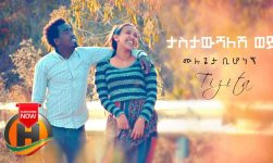 Mulugeta Bihonegn - Tastaweshalesh Wey | ታስታውሻለሽ ወይ - New Ethiopian Music 2020 (Official Video)