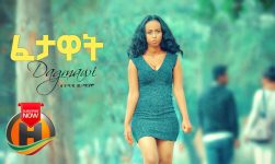Dagmawi Weldemariam - Fetahuat | ፈታዋት - New Ethiopian Music 2020 (Official Video)