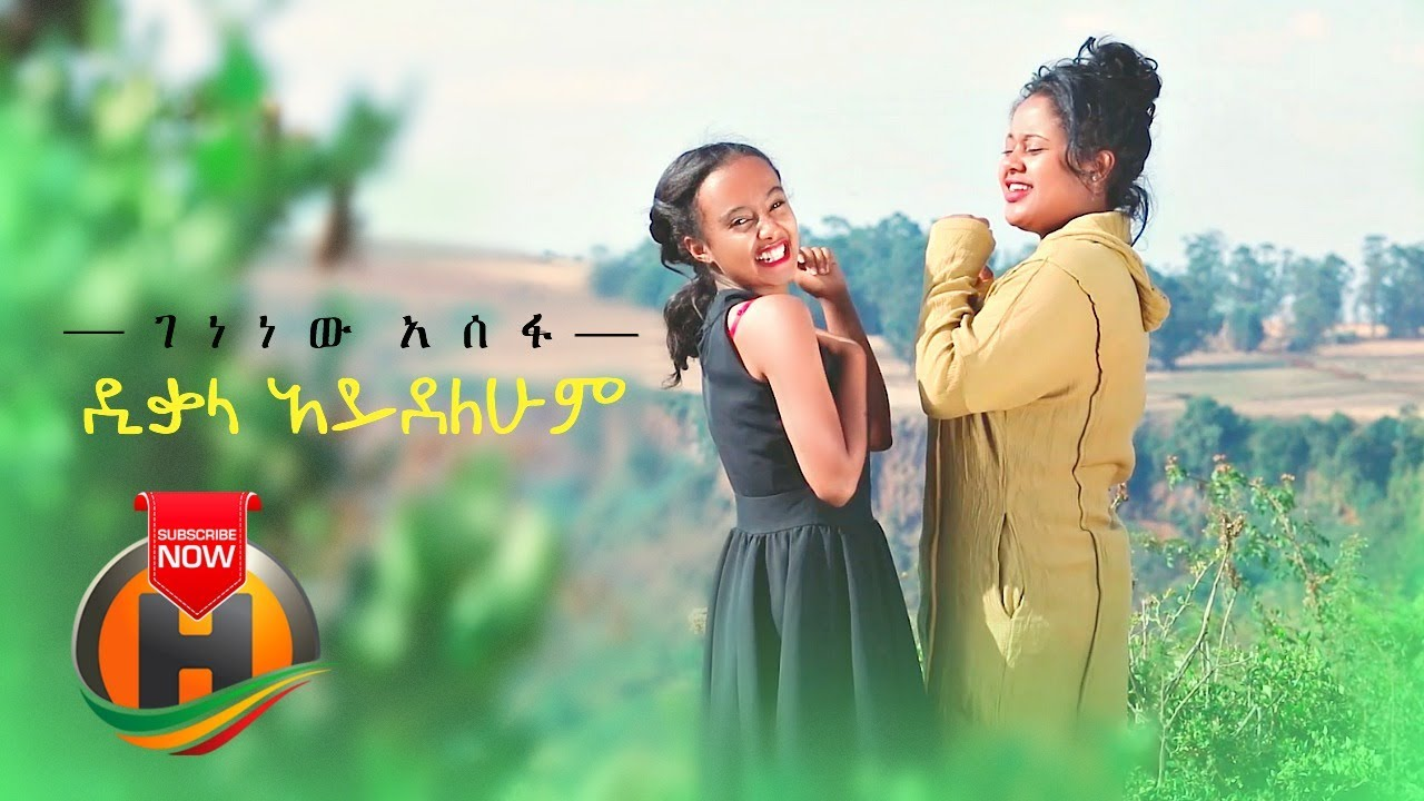 Genenew Assefa - Dikala Aydelehum | ዲቃላ አይደለሁም - New Ethiopian Music 2020 (Official video)