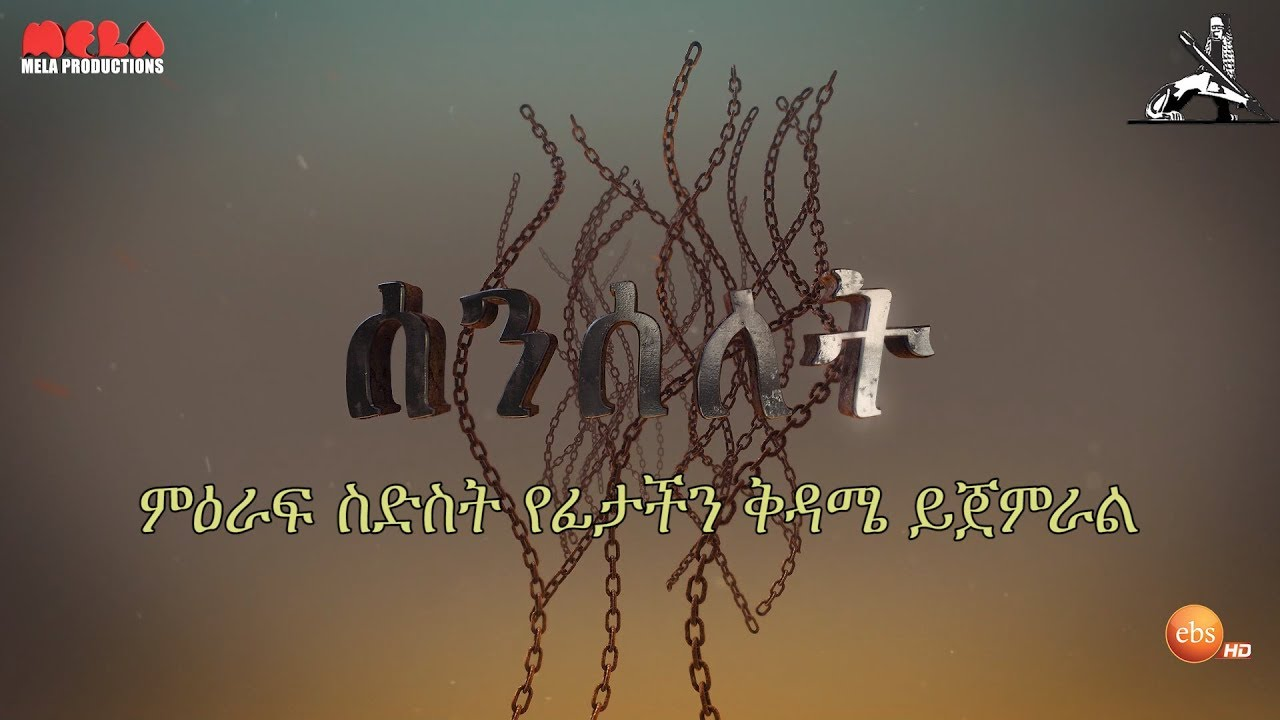 Senselet Series Season 6 Starts this Coming Saturday | ሰንሰለት ምዕራፍ 6 የፊታችን ቅዳሜ March 7 ይጀምራል