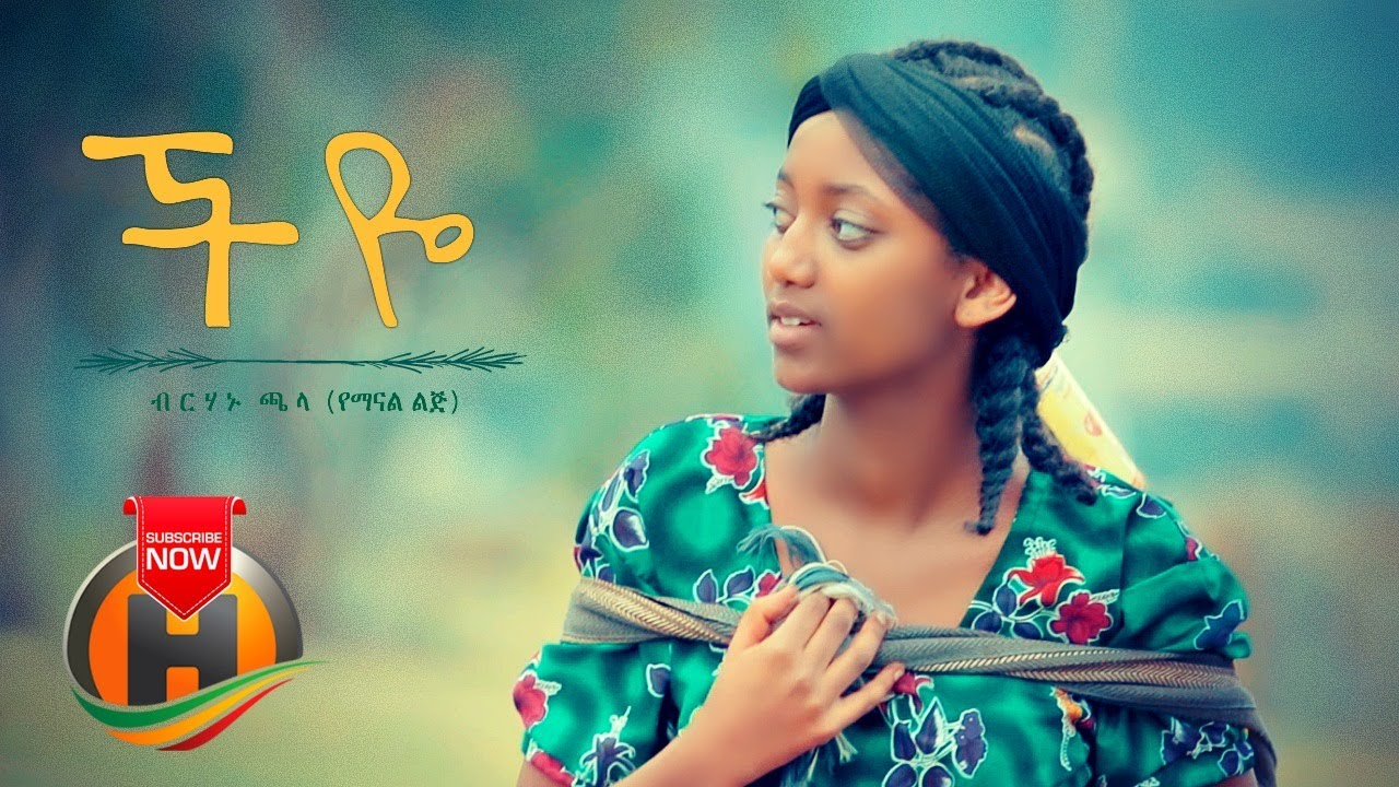 Birhanu Chala - Cheye | ችዬ - New Ethiopian Music 2020 (Official Video)