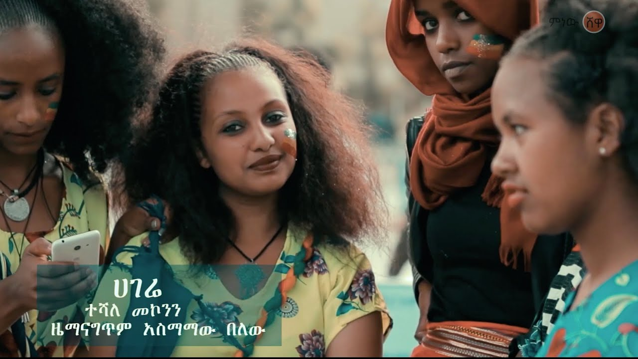 Ethiopian Music : Teshale Mekonnen (Hagere) ተሻለ መኮንን (ሀገሬ) New Ethiopian Music 2020(Official Video)