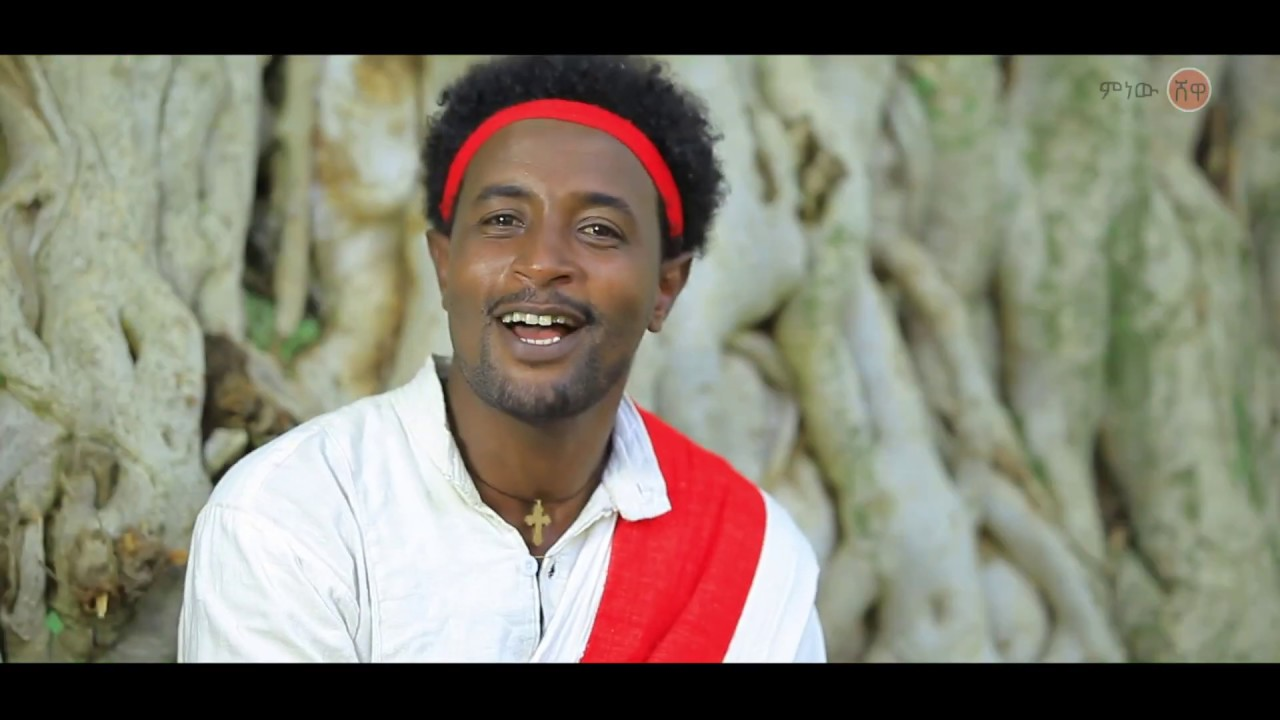 Ethiopian Music : Metages Animut መታገስ አንሙት (አሰክስክ)  - New Ethiopian Music 2020(Official Video)