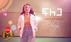 Nebiyunatan - Filega | ፍለጋ - New Ethiopian Music 2020 (Official Video)