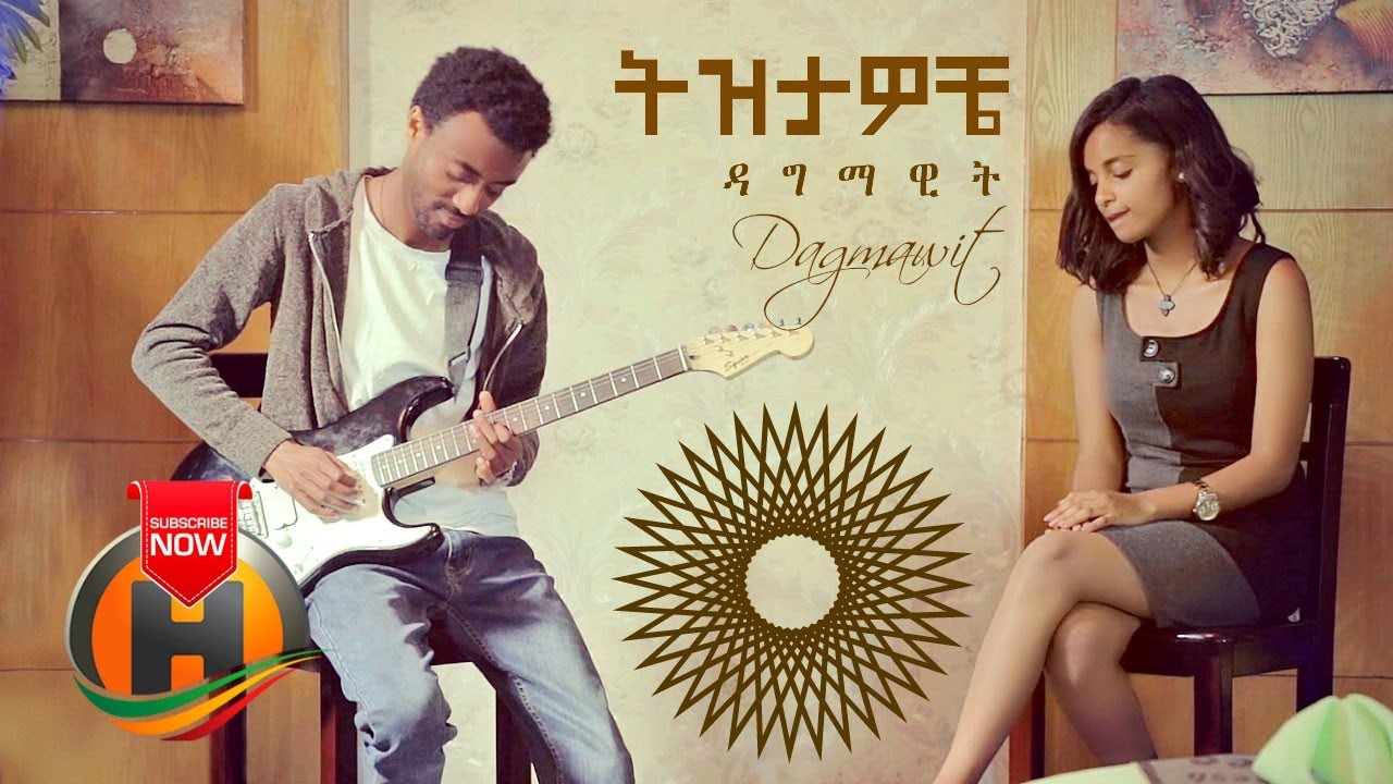 Dagmawit - Tizitawoche | ትዝታዎቼ - New Ethiopian Music 2020 (Official Video)