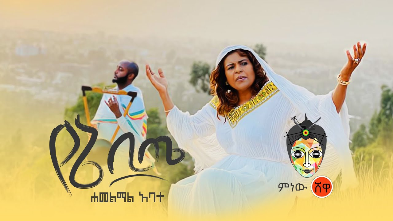 "Hamelmal Abate ሐመልማል አባተ ዘለሠኛ ""የኔ ቢጤ"" New Ethiopian Orthodox mezmur 2020 (Official Video)"