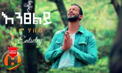 Sam Habesha - Entseley | እንፀልይ - New Ethiopian Music 2020 (Official Video)
