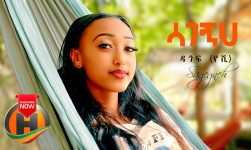 Dagof (Yeshi) - Sagegneh | ሳገኝህ - New Ethiopian Music 2020 (Official Video)