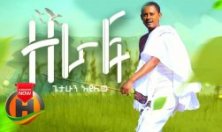 Getahun Ayalew - Zeraf | ዘራፍ - New Ethiopian Music 2020 (Official Video)
