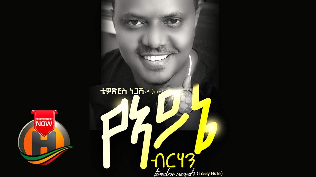 Tewodros Negash - Yeayne Tesfa | የአይኔ ተስፋ - New Ethiopian Music 2020 (Official Video)