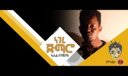 Fasil Anchihoye (Negere Jimaro) ፋሲል አንቺሆዬ (ነገረ ጅማሮ)  - New Ethiopian Music 2020(Official Video)