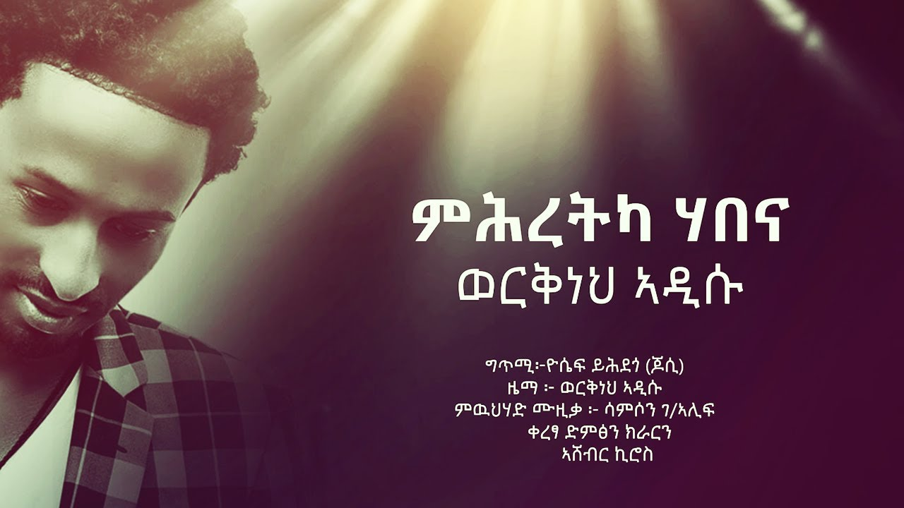 Werkneh Addisu - Mihretka Habena (Lyrics Video) | Ethiopian Tigrigna Music