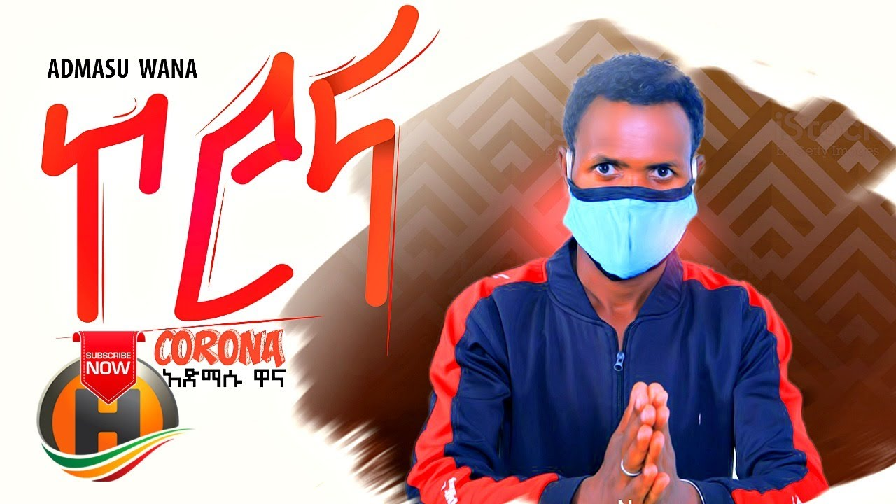 Admasu Wana (Bicha Weba) - Corona | ኮሮና - New Ethiopian Music 2020 (Official Video)