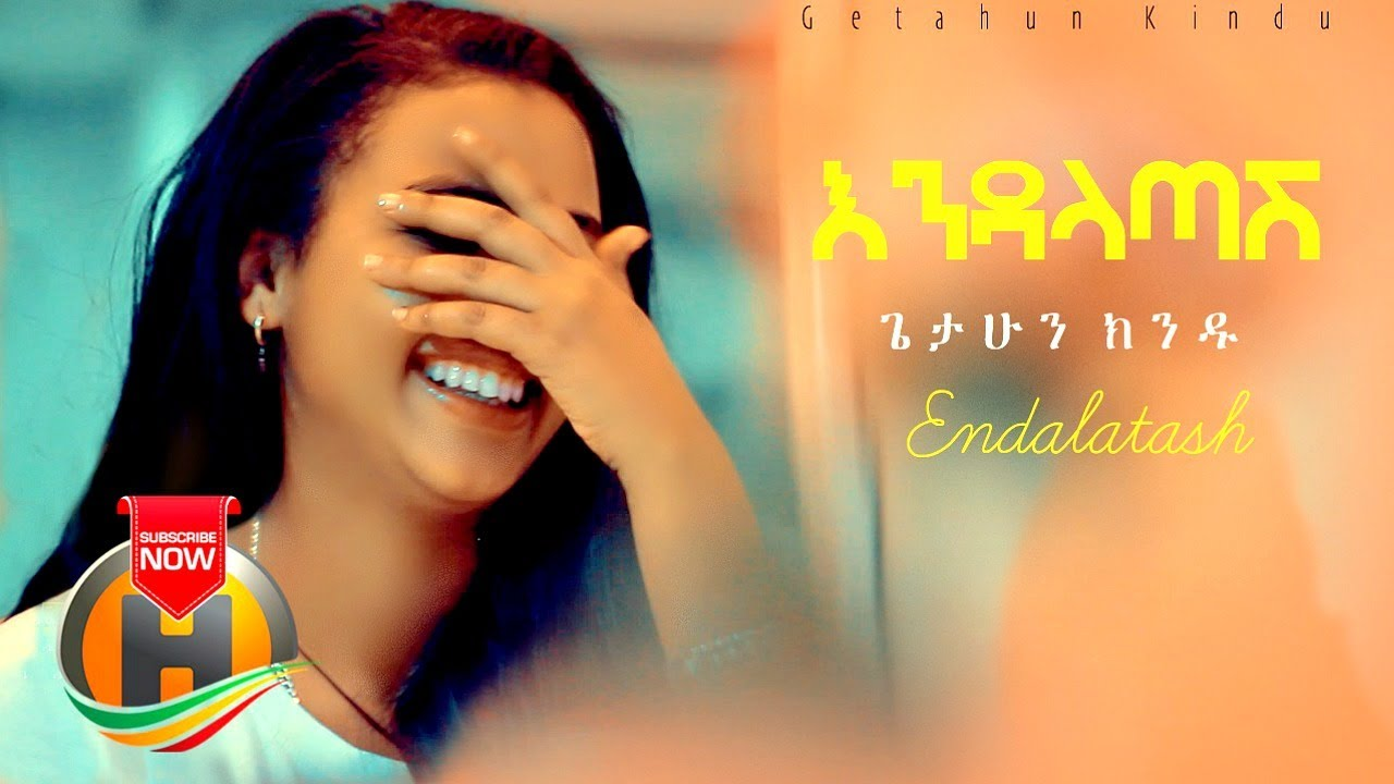 Getahun Kindu - Endalatash | እንዳላጣሽ - New Ethiopian Music 2020 (Official Video)