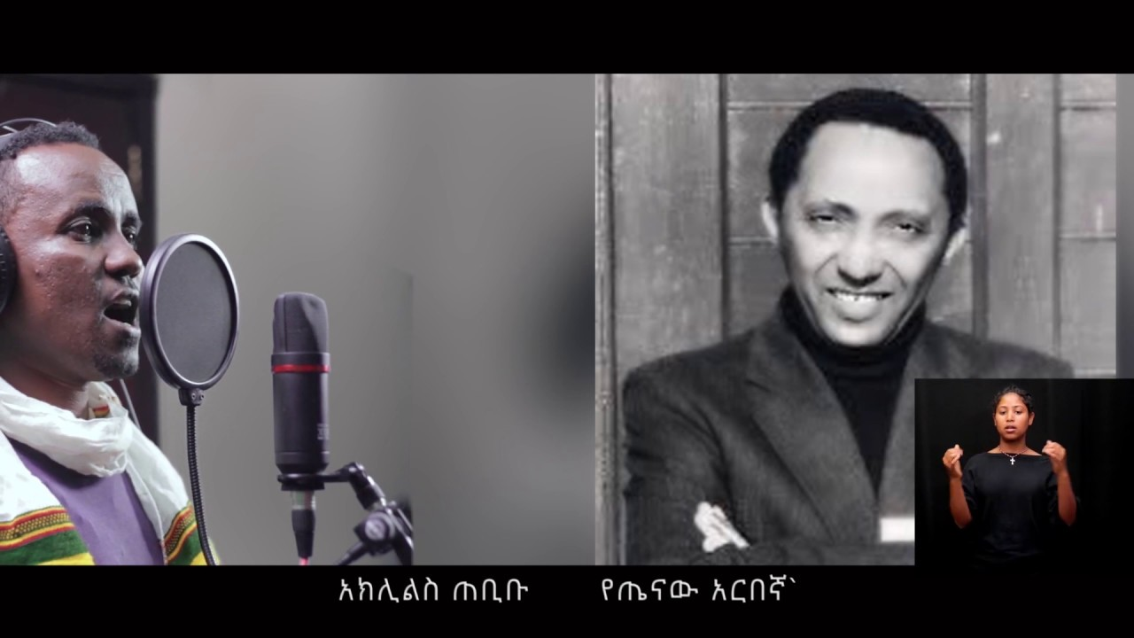 Ethiopian Music : Dereje Delelegn ደረጄ ደለለኝ (ይህም ያልፋል) - New Ethiopian Music 2020(Official Video)