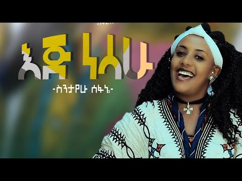 Sentayehu Sefane (Ej Nesahu) ሰንታየሁ ሰፈኔ (እጅ ነሳሁ)  - New Ethiopian Music 2020(Official Video)