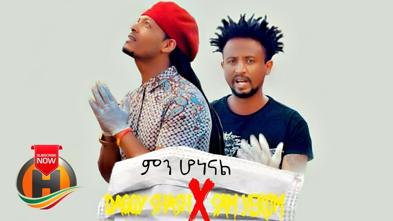 Sam Yerom & Daggy Shash - Min Honenal | ምን ሆነናል - New Ethiopian Music 2020 (Official Video)