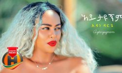 Adane Darge - Aytayugnem | አይታዩኝም - New Ethiopian Music 2020 (Official Video)
