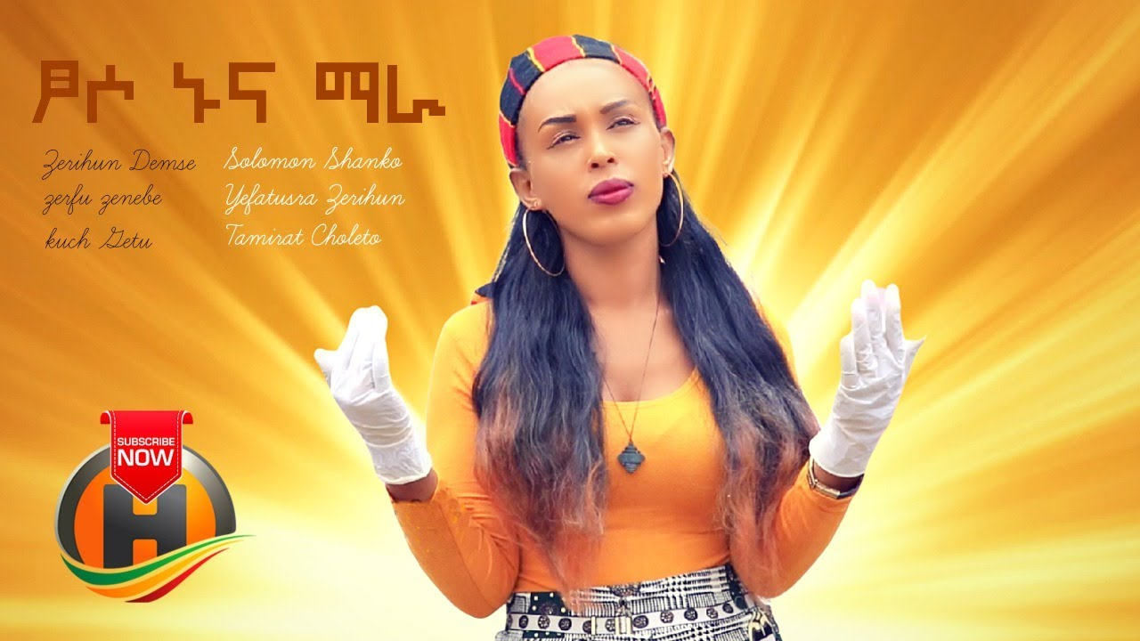 Various Artists - Tsioso Nuna Mara | ፆሶ ኑና ማራ - New Ethiopian Music 2020 (Official Video)