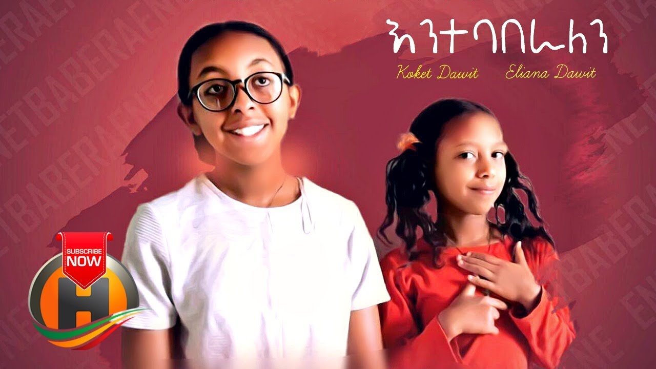 Eliana Dawit & Koket Dawit - Entebaberalen | እንተባበራለን (Official Video)