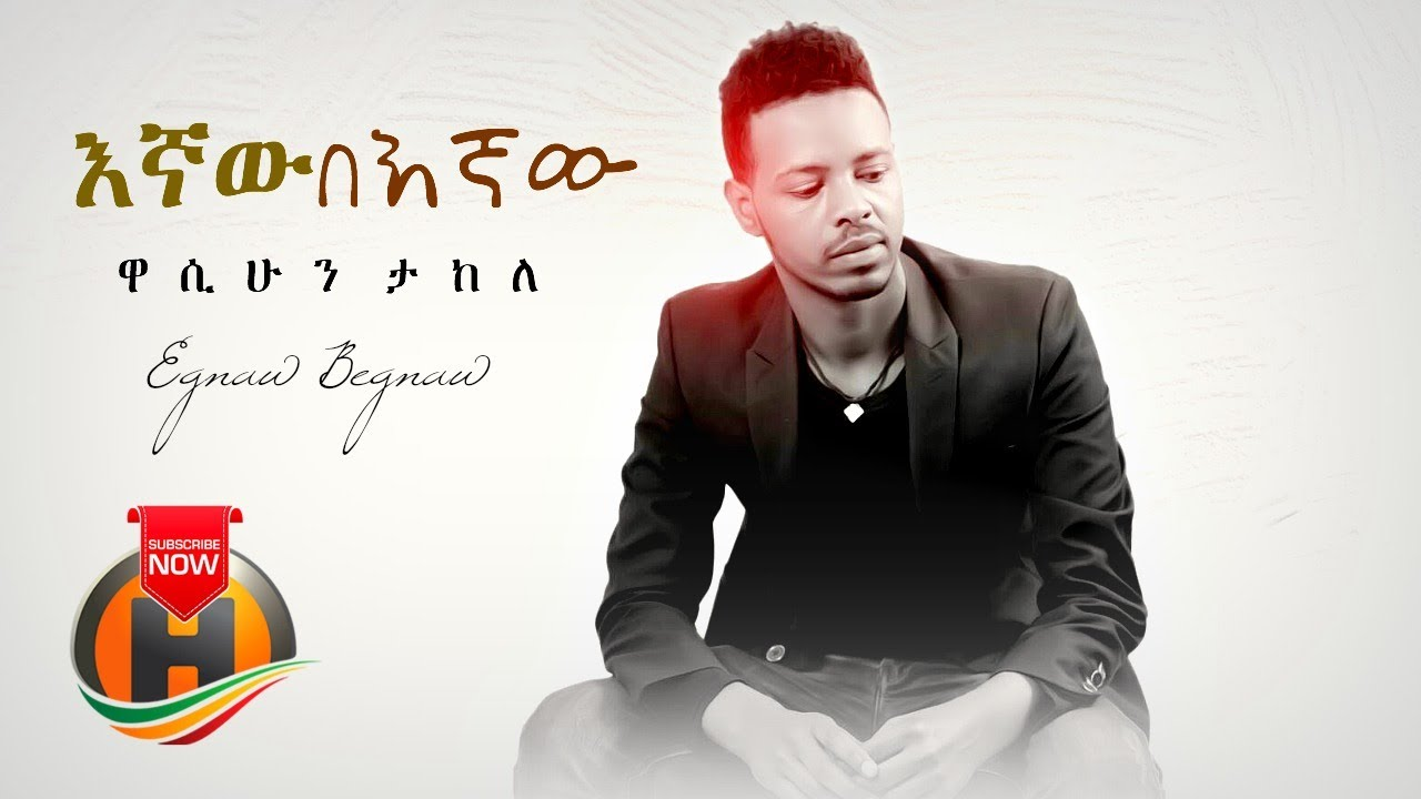 Wasihun Takele - Egnaw Begnaw | እኛው በኛው (Official Video)