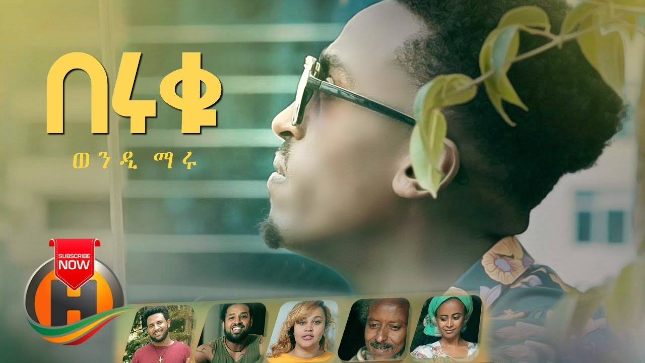 Wendi Maru - Beruku | በሩቁ - New Ethiopian Music 2020 (Official Video)