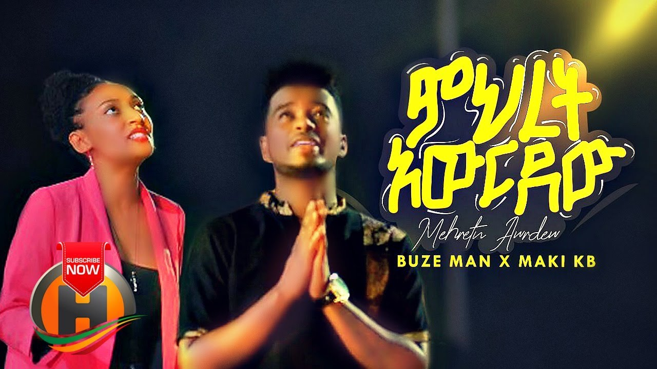 Buze Man & Maki KB - Mihretin Aweridew | ምህረትን አውርደው - New Ethiopian Music 2020 (Official Video)