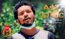 Various Artists - Leken Enshager | ልቀን እንሻገር - New Ethiopian Music 2020 (Official Video)