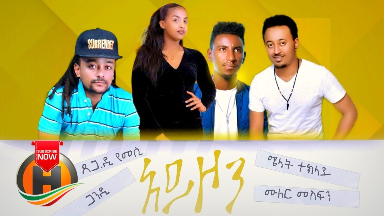 Gandhi, Tsega. D Yemessi, Muler Mesfin & Melat Teklay - Ayzon | አይዞን - New Ethiopian Music 2020