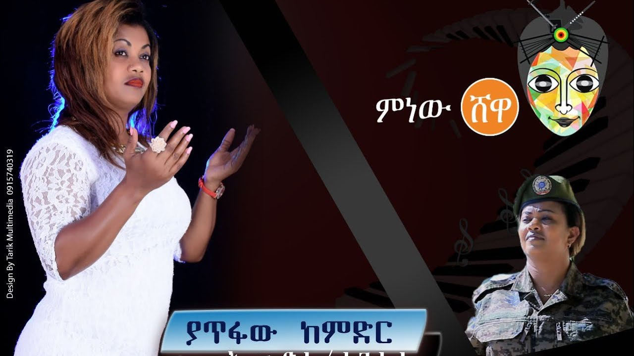 "የኔነሽ በለጠ /እሙ ድሬ ለገሀሬ ""ያጥፋው ከምድር Yatifaw Kemeder""  New Ethiopian Music 2020(Official Video)"