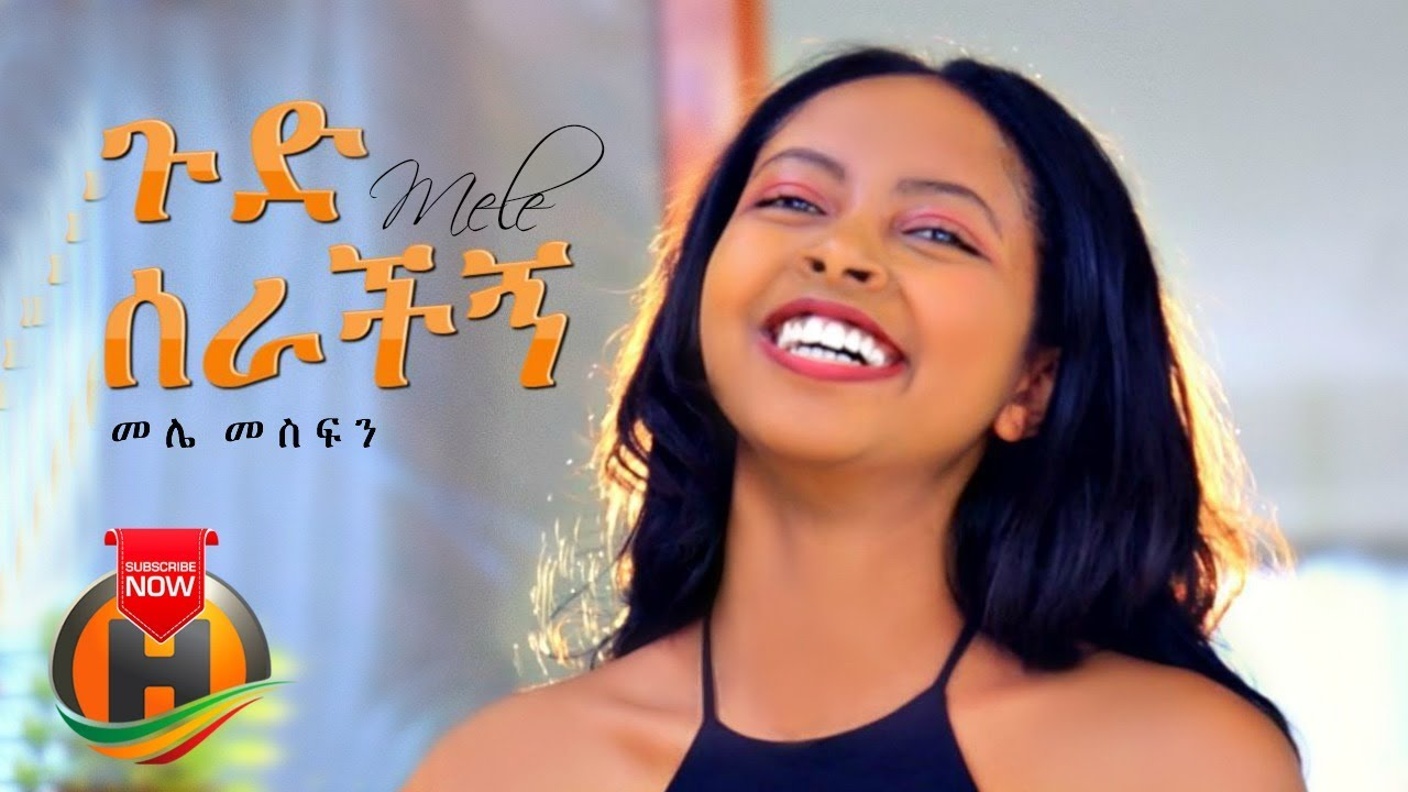 Mele Mesfin - Gud Serachign | ጉድ ሰራችኝ - New Ethiopian Music 2020 (Official Video)