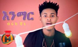 Biruk Jane - Enmar | እንማር - New Ethiopian Music 2020 (Official Video)