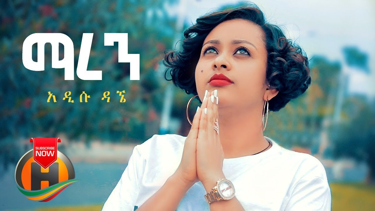 Addisu Dagne - Maren | ማረን   - New Ethiopian Music 2020 (Official Video)