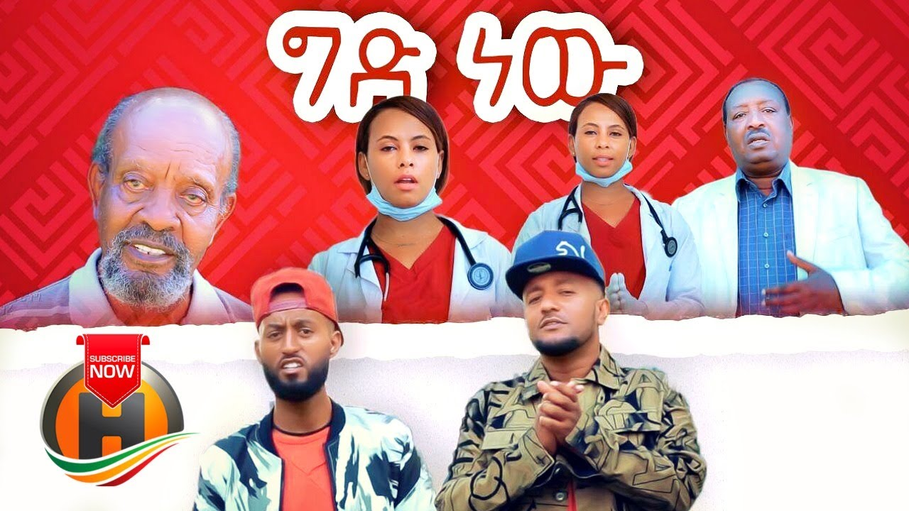 Marsawi & Melegnaw - Ged New | ግድ ነው - New Ethiopian Music 2020 (Official Video)