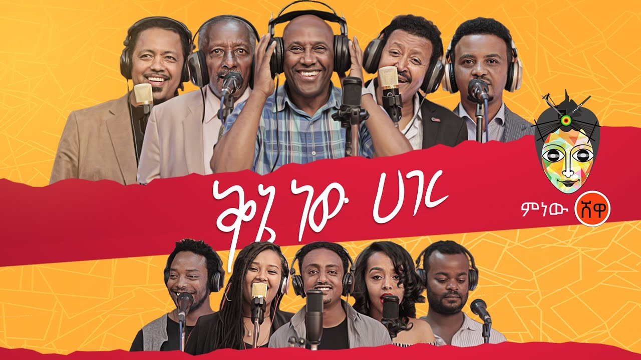 Ethiopian Music : Qene new Hager (ቅኔ ነው ሀገር) - New Ethiopian Music 2020(Official Video)