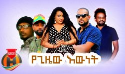 Yegizew Ewenet | የጊዜው እውነት - New Ethiopian Music 2020 (Official Video)