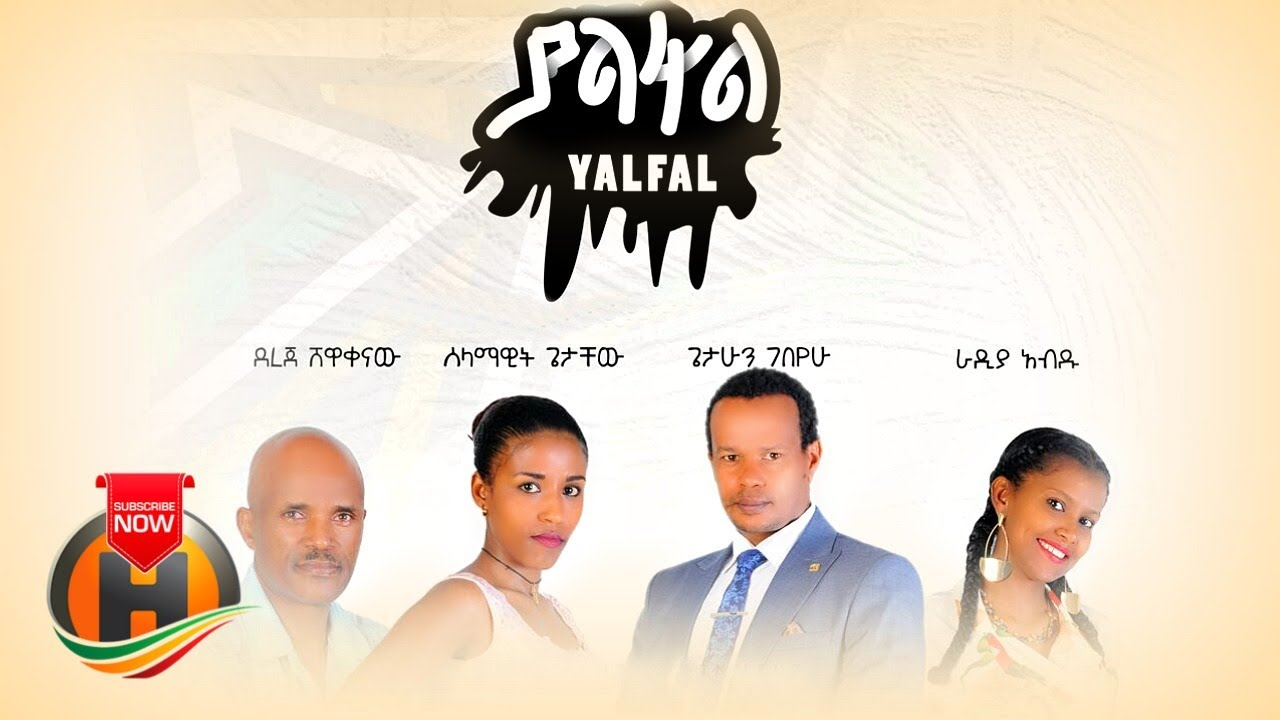 Yalfal | ያልፋል - New Ethiopian Music 2020 (Official Video)