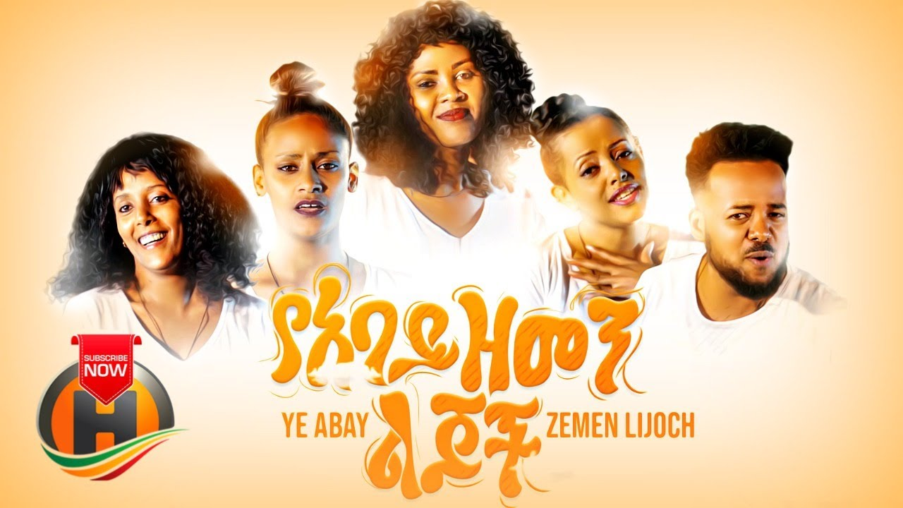 Endegna - Yeabay Zemen Lijoch | የአባይ ዘመን ልጆች - New Ethiopian Music 2020 (Official Video)