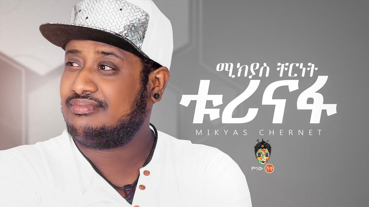 Ethiopian Music : Mikyas Cherinet ሚክያስ ቸርነት (ቱሪናፋ)  - New Ethiopian Music 2020(Official Video)